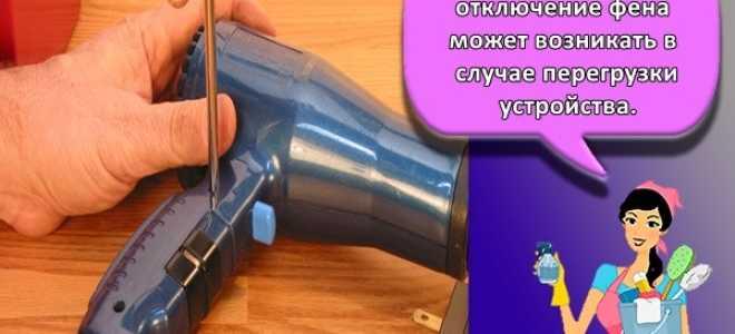 Диагностика неисправностей и ремонт фена для волос своими руками