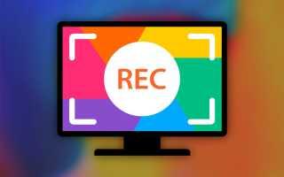 Как записать видео с экрана Mac OS