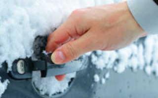 Замерзли дверцы и замок авто: что с ними делать