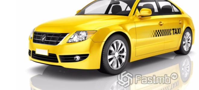 Как устроиться работать в такси: советы и рекомендации