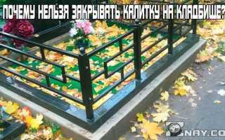 Почему нельзя закрывать калитку на кладбище