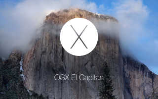 Загрузочная флешка OS X El Capitan