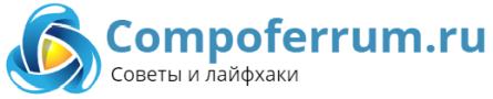 Сompoferrum.ru